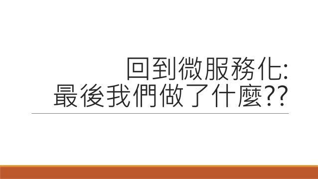 導讀: Introduction to Microservices https://www.nginx.com/blog/introduction-to-microservices/?utm_source=service-discovery-i...