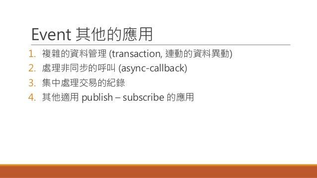 小結 1. 了解建構微服務必要的基礎建設,挑選合適的產品。  Message Broker  API Gateway  Service Register 2. 評估是否自行開發 / 訂製基礎建設? 3. 切勿過早最佳化。微服務的架構重要性...