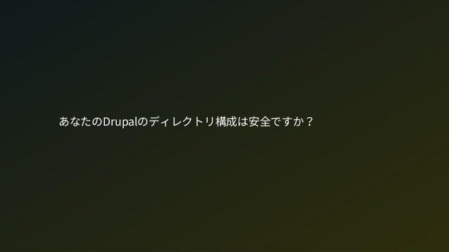 あなたのDrupalのディレクトリ構成は安全ですか?