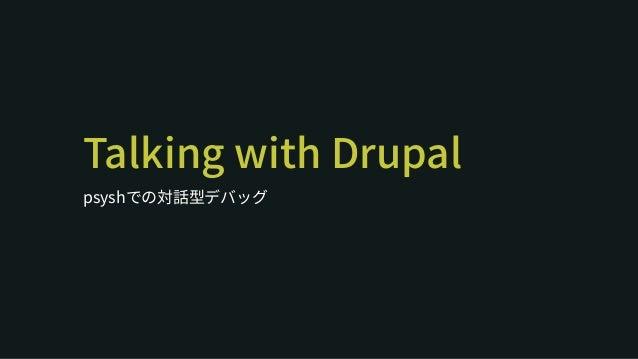 Talking with Drupalpsyshでの対話型デバッグ