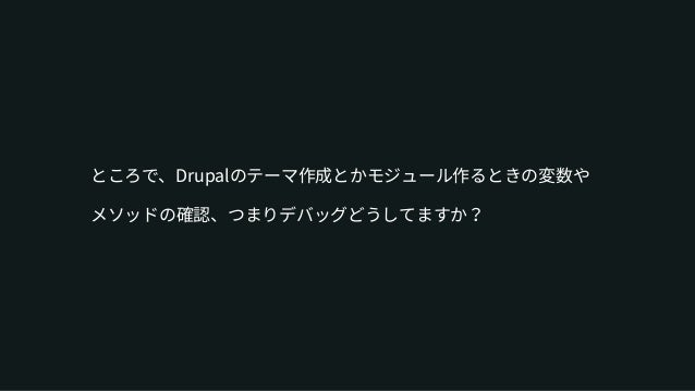 Talking with drupal - psyshでの対話型デバッグ Slide 3