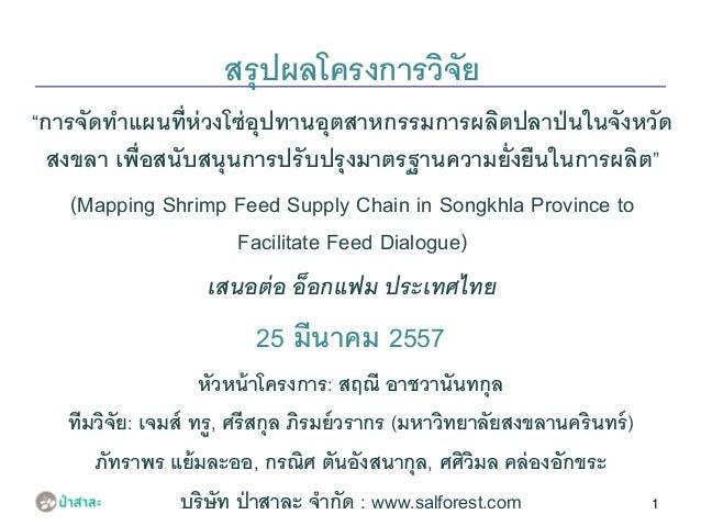 """1 สรุปผลโครงการวิจัย """"การจัดทาแผนที่ห่วงโซ่อุปทานอุตสาหกรรมการผลิตปลาป่นในจังหวัด สงขลา เพื่อสนับสนุนการปรับปรุงมาตรฐานควา..."""