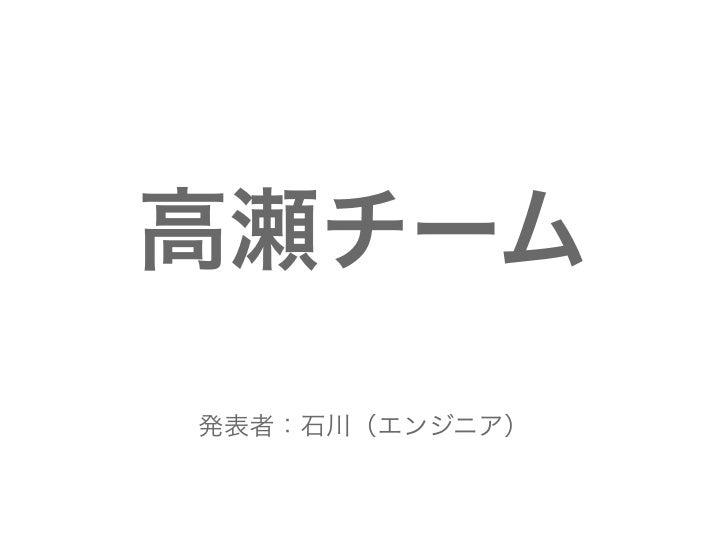 11-08-04 髙瀬チームプレゼン