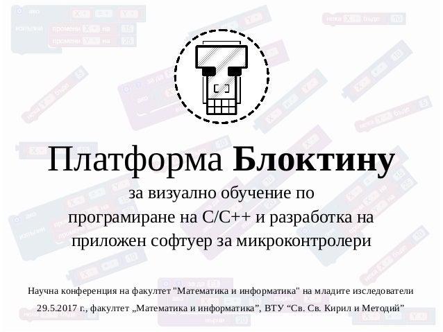 Платформа Блоктину за визуално обучение по програмиране на C/C++ и разработка на приложен софтуер за микроконтролери Научн...