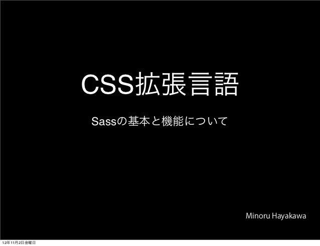 CSS拡張言語              Sassの基本と機能について                               Minoru Hayakawa12年11月2日金曜日
