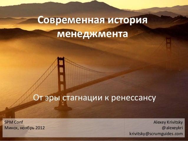 Современная история                 менеджмента            От эры стагнации к ренессансуSPM Conf                          ...