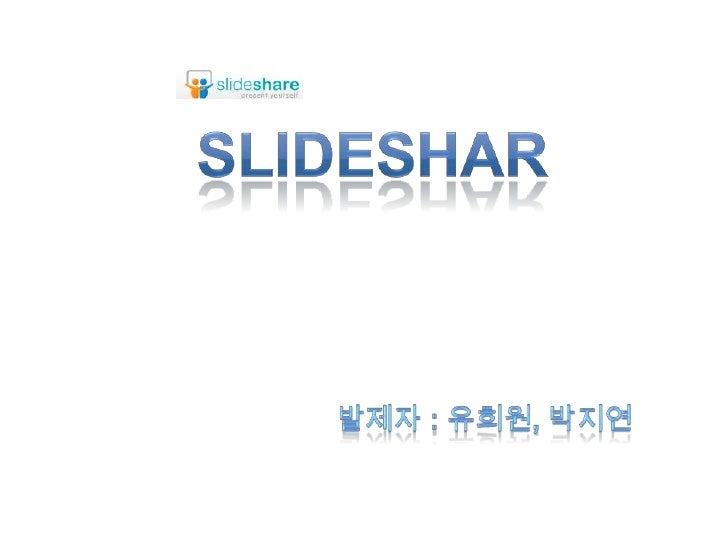 slideshar<br />발제자 : 유희원, 박지연<br />