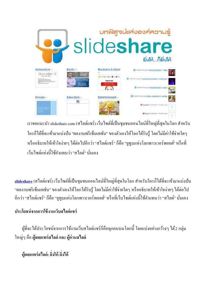 เราขอแนะนา slideshare.com (สไลด์แชร์ ) เว็บไซต์ที่เป็ นชุมชนออนไลน์ท่ีใหญ่ที่สุดในโลก สาหรับ        ใครก็ได้ที่จะเข้ามาแบ่...