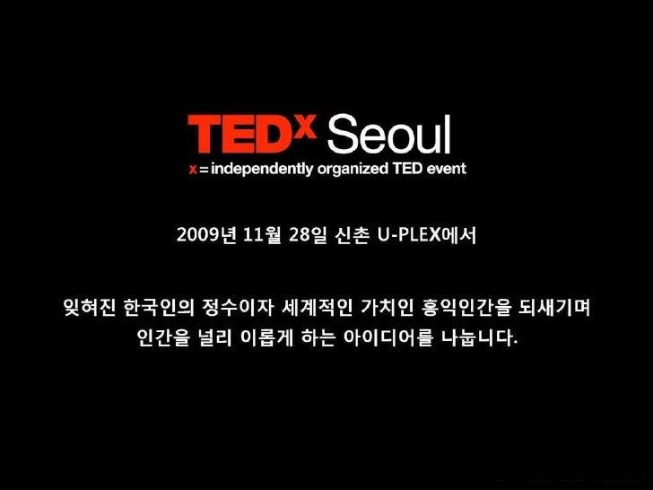 The Inaugural TEDxSeoul Teaser Slide 19