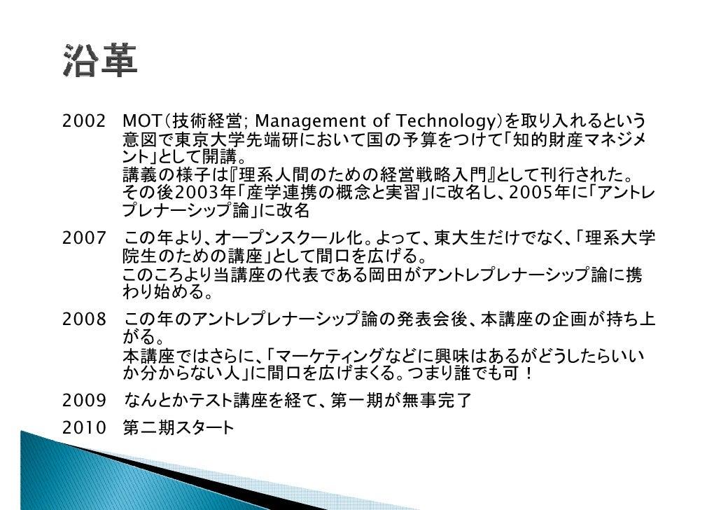 2002MOT(技術経営; Management of Technology)を取り入れるという意図で東京大学先端研において国の予算をつけて「知的財産マネジメント」として開講。講義の様子は『理系人間のための経営戦略入門』として刊行された。その...
