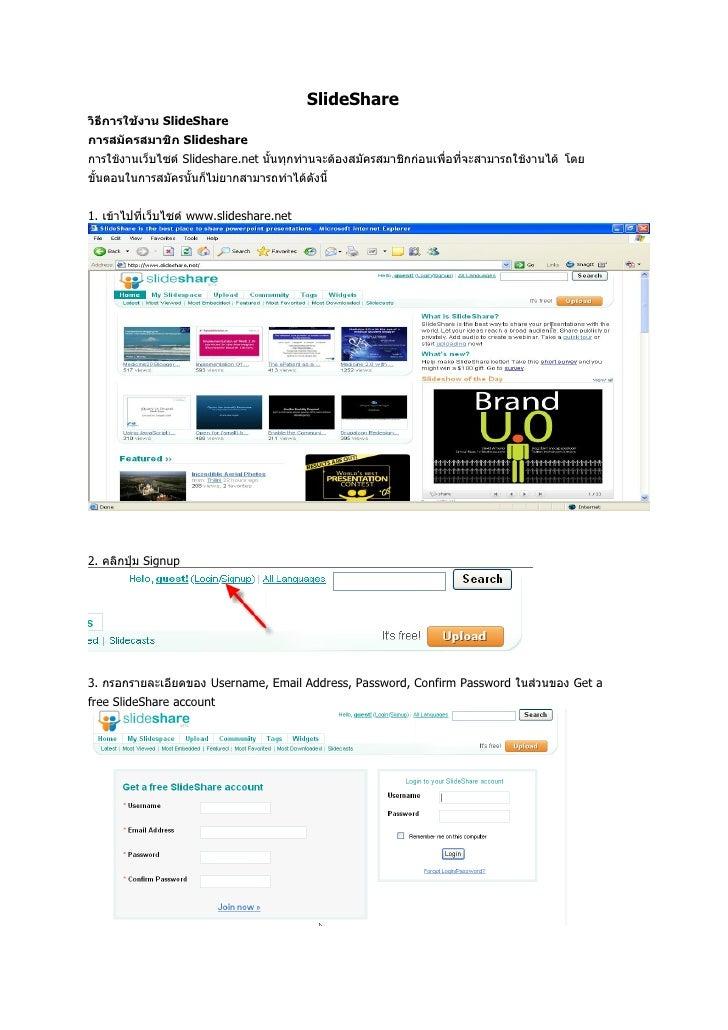 SlideShare วิธีการใช้งาน SlideShare การสมัครสมาชิก Slideshare การใช้งานเว็บไซต์ Slideshare.net นั้นทุกท่านจะต้องสมัครสมาชิ...