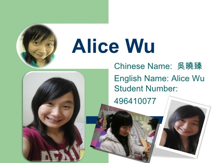 Alice Wu Chinese Name:  吳曉臻 English Name: Alice Wu Student Number: 496410077