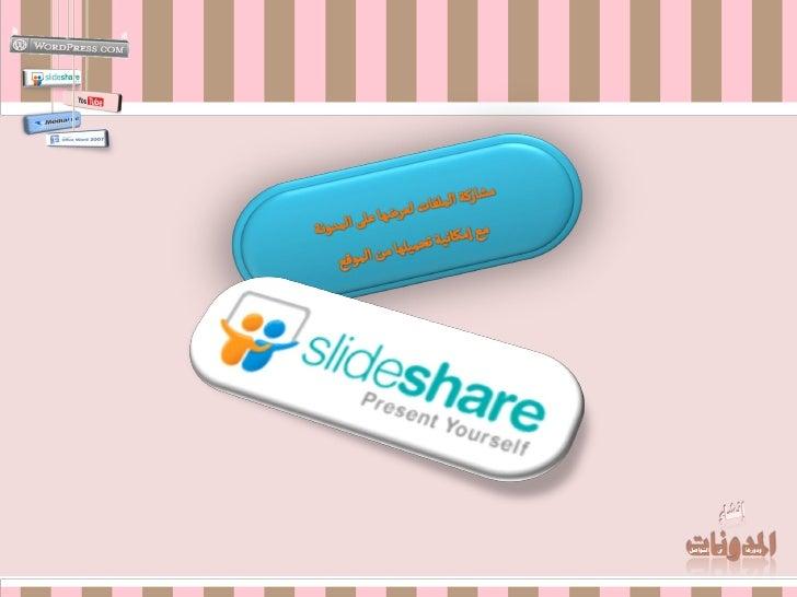 للدخول على الموقع من الرابط التالي                   http://Slideshare.netنضغط على تسجيل