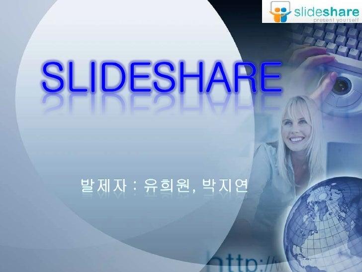 Slideshare사용법 Slide 1