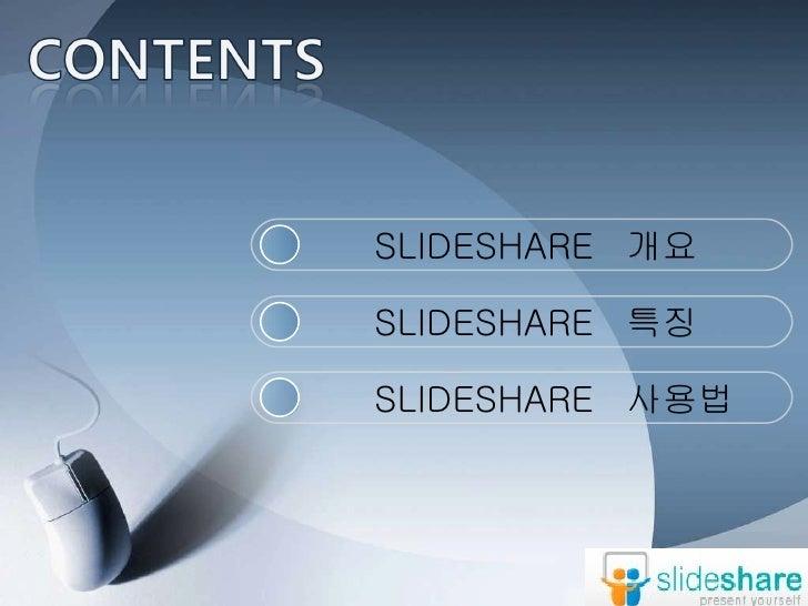 Slideshare사용법 Slide 2