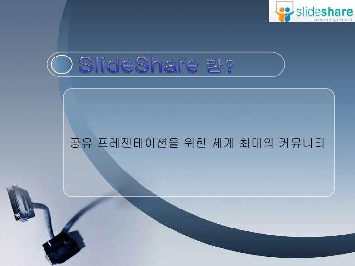Slideshare사용법 Slide 3