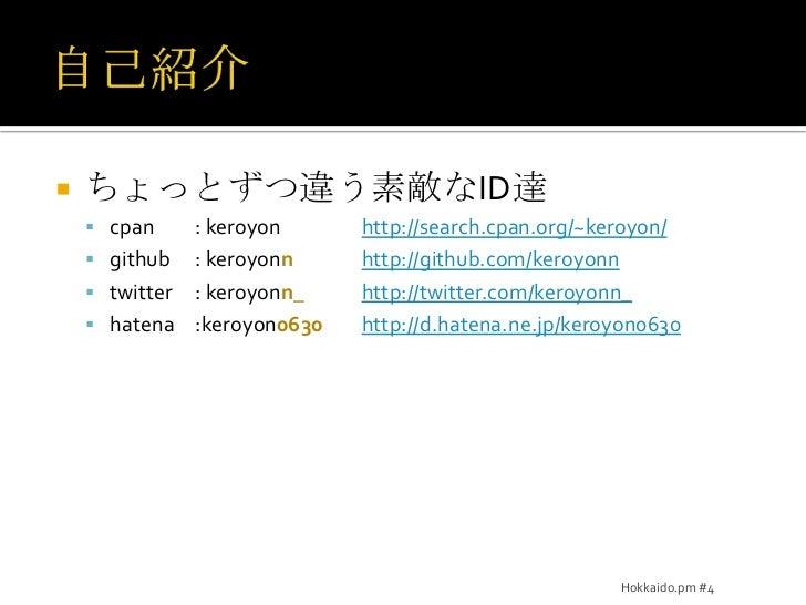 実用裏方 Perl 入門 Slide 2