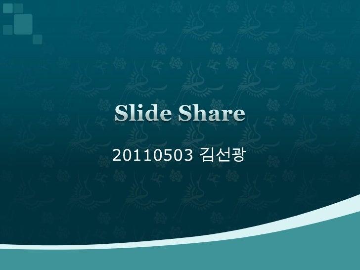 20110503 김선광<br />Slide Share<br />