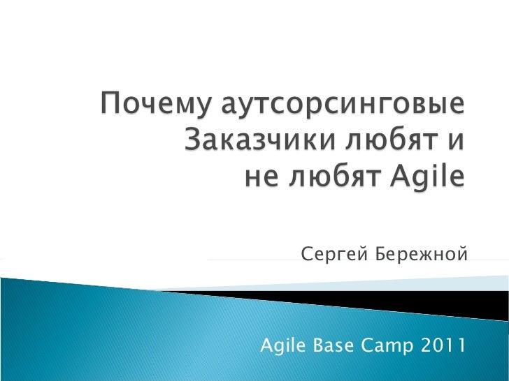 Сергей Бережной Agile Base Camp 2011