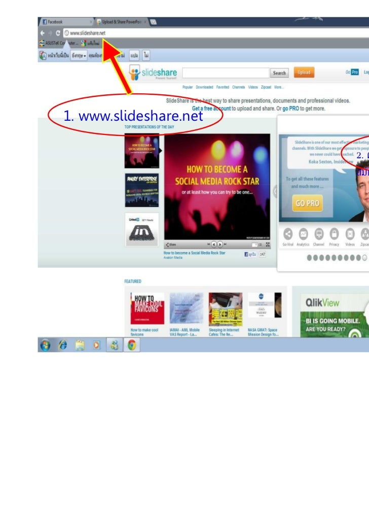 1. www.slideshare.net                        2. คลิก signup                        สมัคร