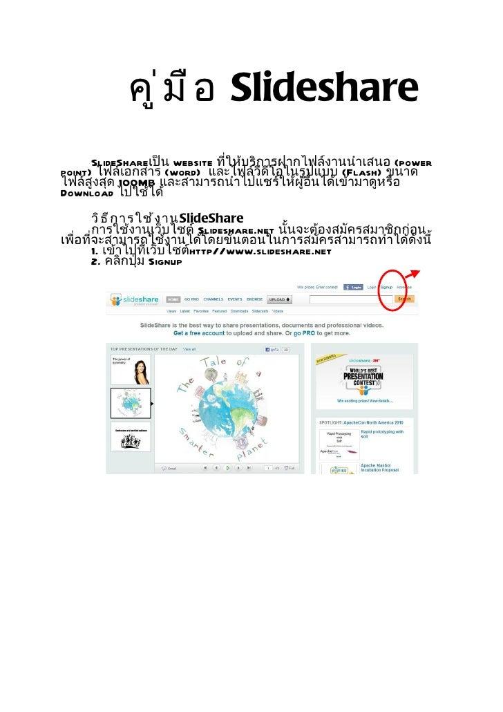 คู ่ ม ื อ Slideshare      SlideShareเป็น website ที่ให้บริการฝากไฟล์งานนำาเสนอ (powerpoint) ไฟล์เอกสาร (word) และไฟล์วีดี...