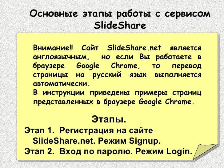 Этапы. Этап 1.   Регистрация на сайте  SlideShare.net.  Режим  Signup.  Этап 2.  Вход по паролю. Режим  Login . Внимание!!...
