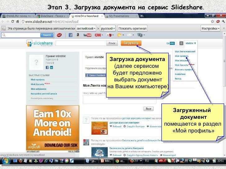 Этап 3. Загрузка документа на сервис  Slideshare . Загрузка документа (далее сервисом  будет предложено выбрать документ н...