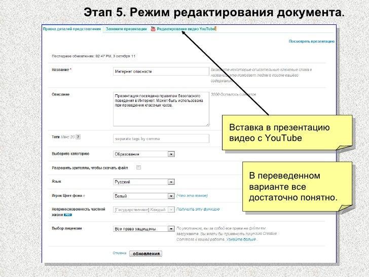 Этап 5. Режим редактирования документа . В переведенном варианте все достаточно понятно. Вставка в презентацию видео с  Yo...