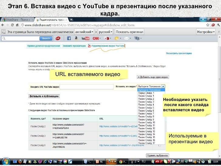 Этап 6. Вставка видео с  YouTube  в презентацию   после указанного кадра. URL  вставляемого видео Необходимо указать после...
