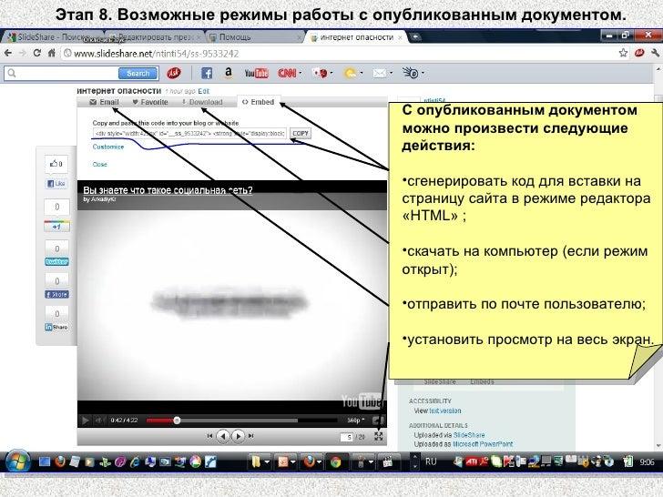 Этап 8. Возможные режимы работы с опубликованным документом. <ul><li>С опубликованным документом  можно произвести следующ...