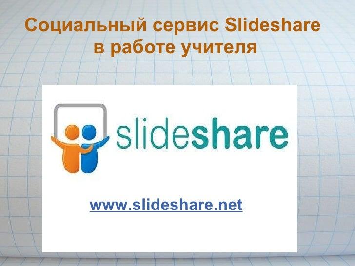 www.slideshare.net Социальный сервис Slideshare в работе учителя