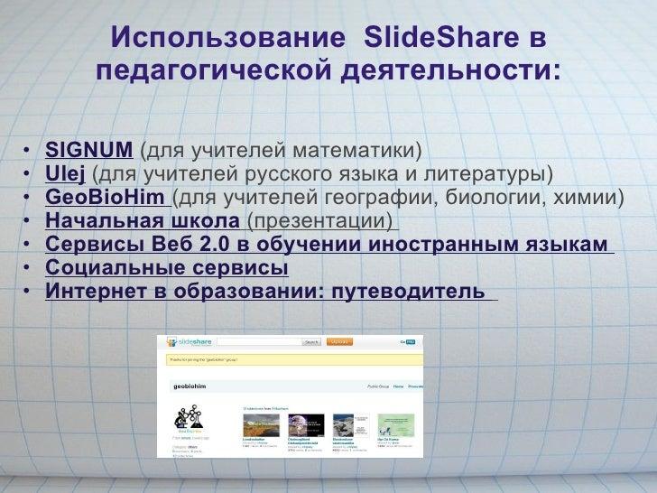 Использование SlideShare в педагогической деятельности: <ul><ul><li>SIGNUM   (для учителей математики)  </li></ul></ul><u...