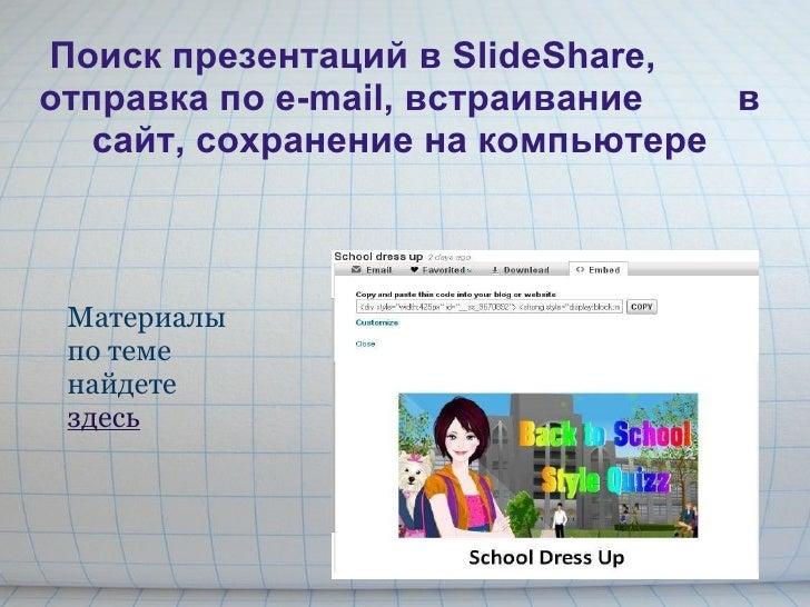 Поиск презентаций в SlideShare, отправка по e-mail, встраивание в сайт, сохранение на компьютере Материал...