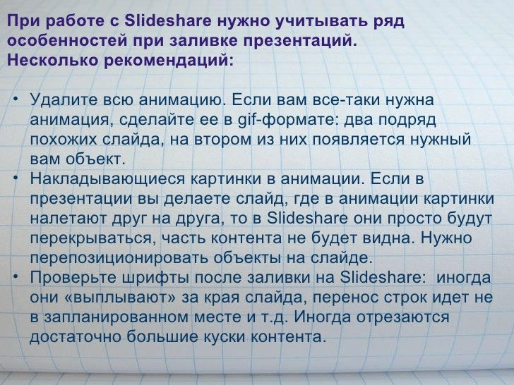 <ul><li>При работе с Slideshare нужно учитывать ряд особенностей при заливке презентаций. </li></ul><ul><li>Несколько рек...