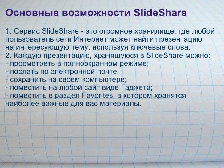 Основные возможности SlideShare <ul><li>1.   Сервис SlideShare - это огромное хранилище, где любой пользователь сети Интер...
