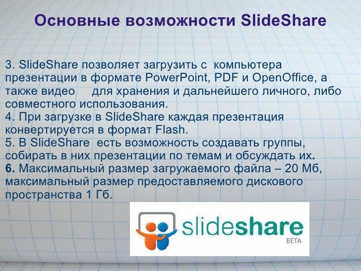Основные возможности SlideShare <ul><li>3. SlideShare позволяет загрузить с компьютера презентации в формате PowerPoint, ...