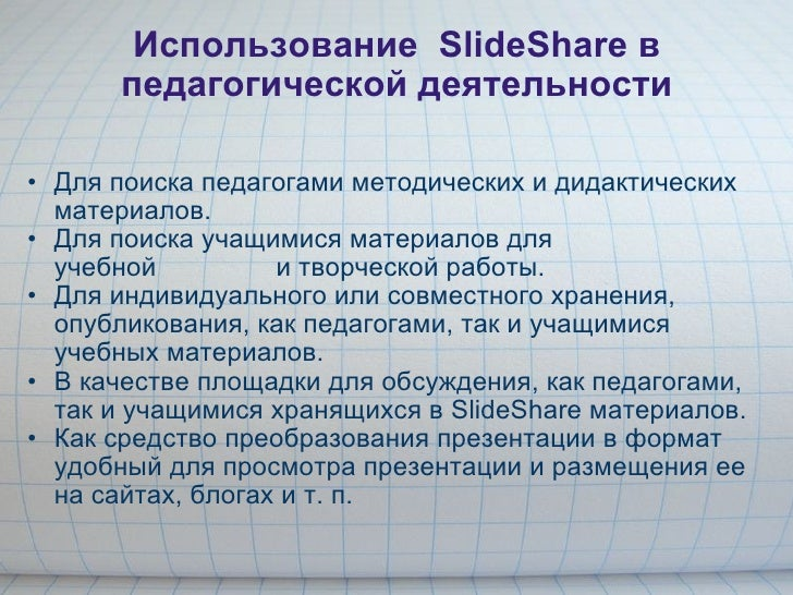 Использование SlideShare в педагогической деятельности <ul><ul><li>Для поиска педагогами методических и дидактических ма...