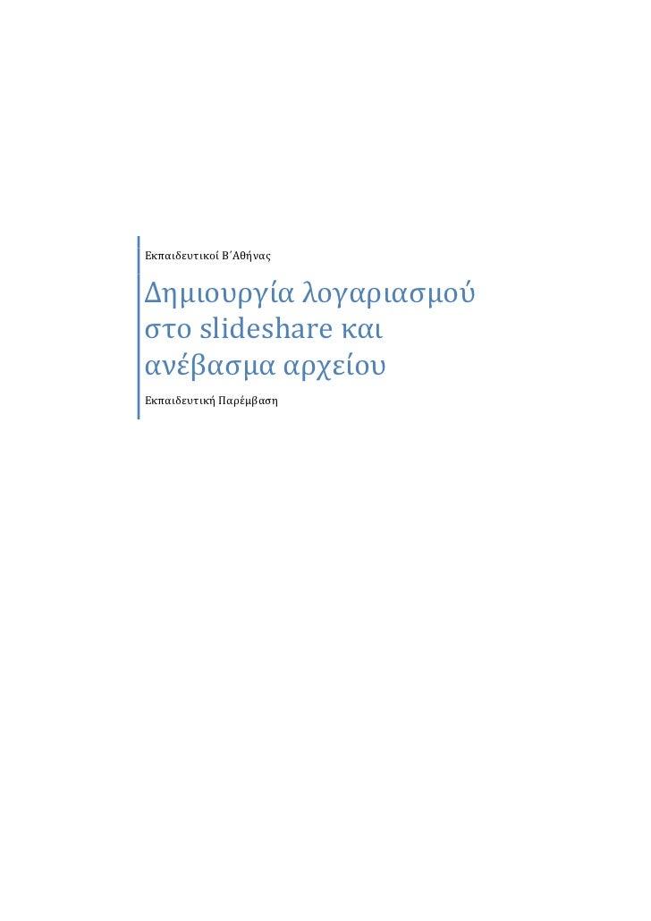 Εκπαιδευτικοί Β΄ΑθήναςΔημιουργία λογαριασμούστο slideshare καιανέβασμα αρχείουΕκπαιδευτική Παρέμβαση