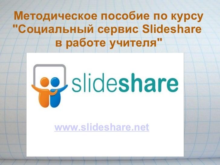 """www.slideshare.net Методическое пособие по курсу """"Социальный сервис Slideshare в работе учителя"""""""