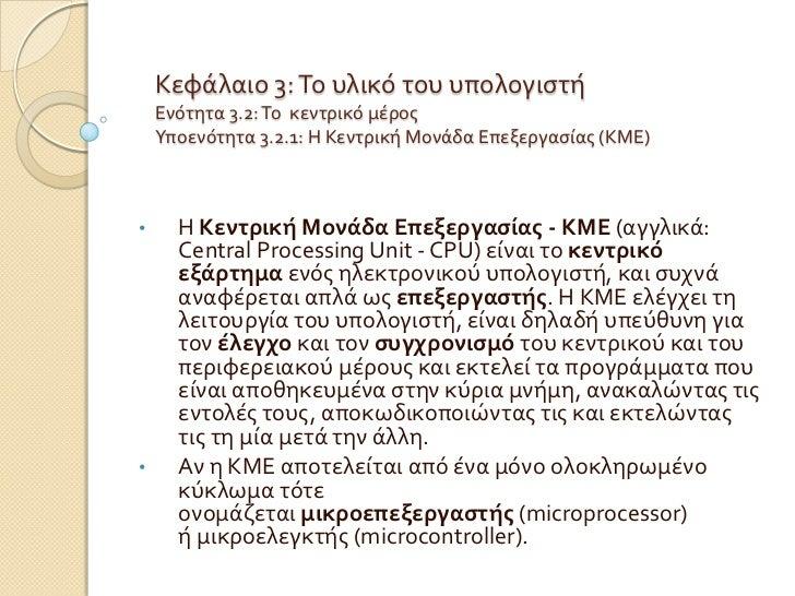Κεφϊλαιο 3: Το υλικό του υπολογιςτό    Ενότητα 3.2: Το κεντρικό μϋροσ    Υποενότητα 3.2.1: Η Κεντρικό Μονϊδα Επεξεργαςύασ ...