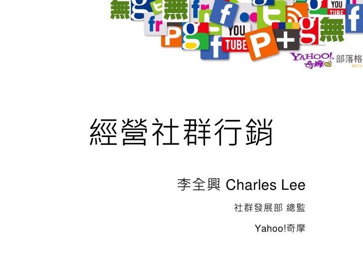 經營社群行銷  李全興 Charles Lee        社群發展部 總監           Yahoo!奇摩