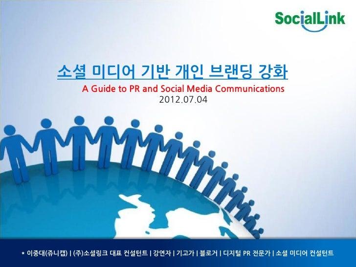 소셜 미디어 기반 개인 브랜딩 강화              A Guide to PR and Social Media Communications                               2012.07.04* 이...