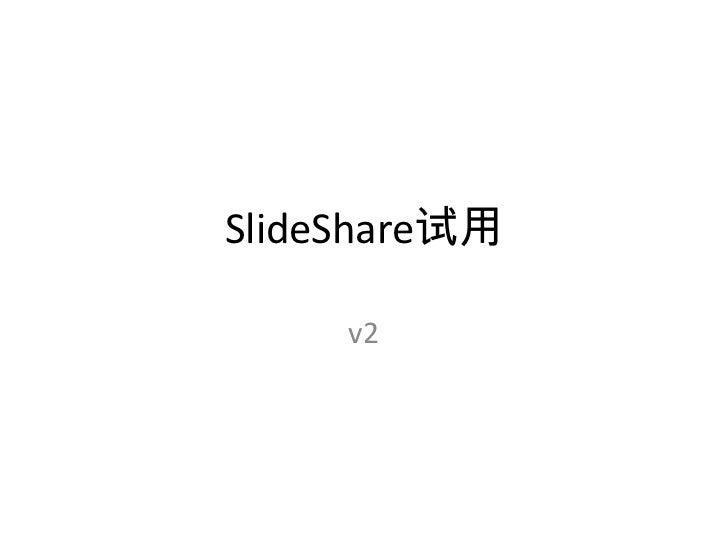 SlideShare试用     v2