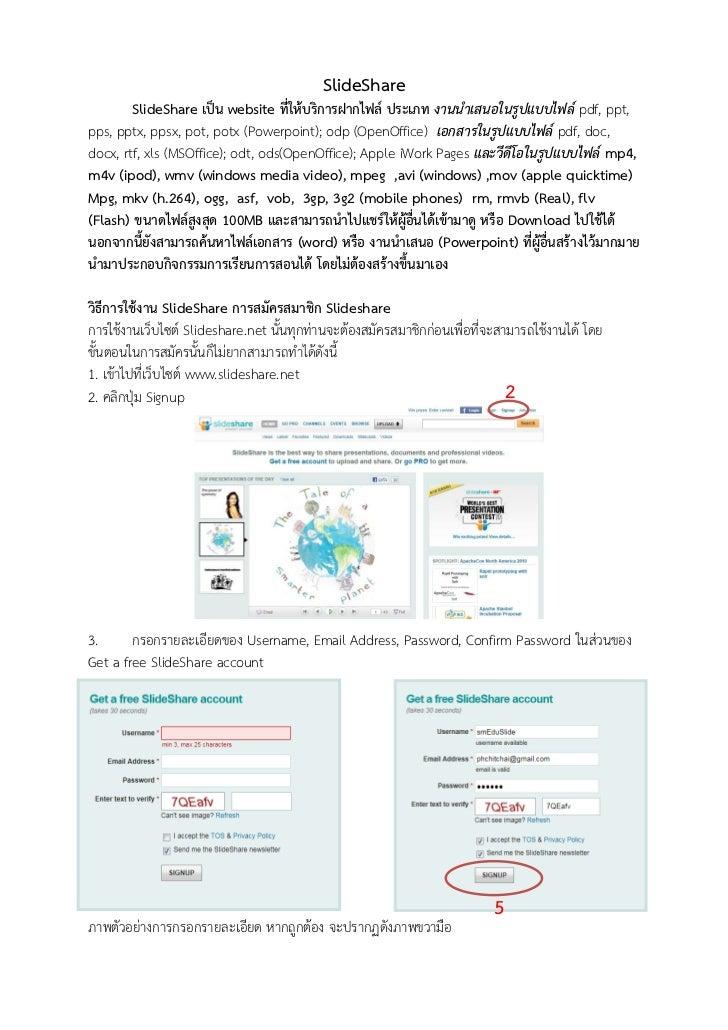SlideShare        SlideShare เป็น website ที่ให้บริการฝากไฟล์ ประเภท งานนาเสนอในรูปแบบไฟล์ pdf, ppt,pps, pptx, ppsx, pot, ...