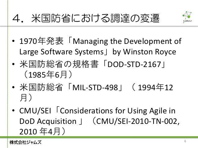 4.米国防省における調達の変遷• 1970年発表「Managing the Development of  Large Software Systems」by Winston Royce• 米国防総省の規格書「DOD-STD-2167」  (1...
