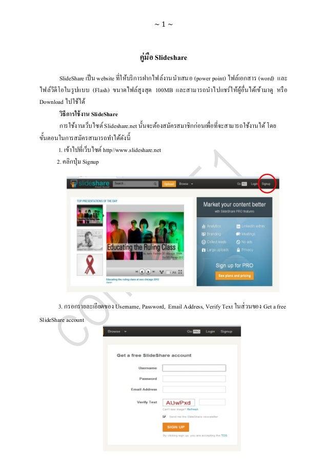 ~1~                                        คู่มือ Slideshare         SlideShare เป็ น website ที่ให้บริ การฝากไฟล์งานนาเสน...