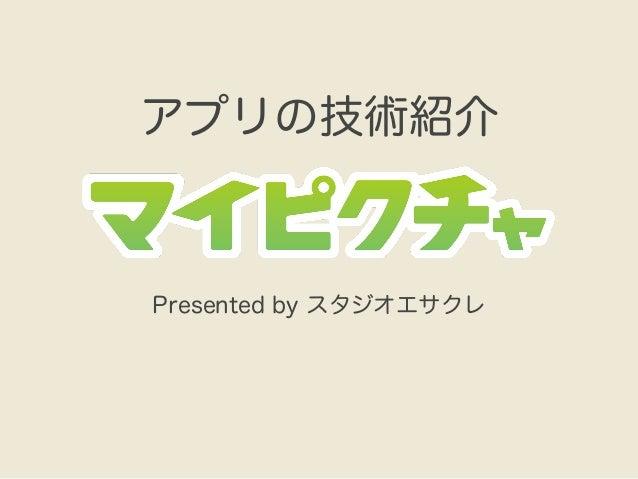アプリの技術紹介Presented by スタジオエサクレ