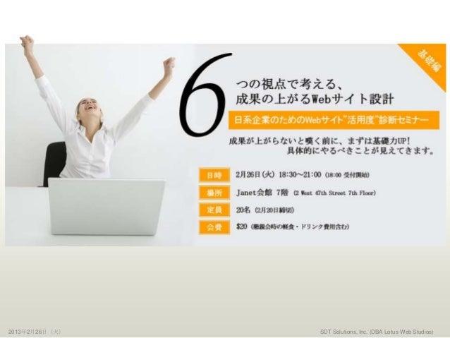 2013年2月26日(火)   SDT Solutions, Inc. (DBA Lotus Web Studios)