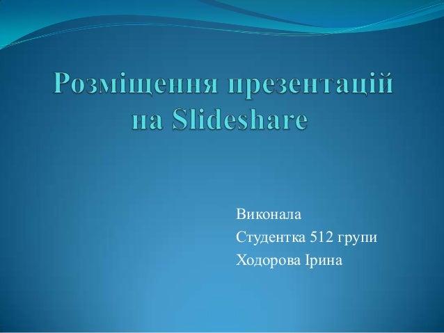 ВиконалаСтудентка 512 групиХодорова Ірина