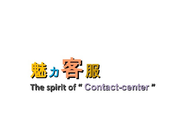 "魅魅力力 客客服服The spirit of ""The spirit of "" Contact-centerContact-center """""